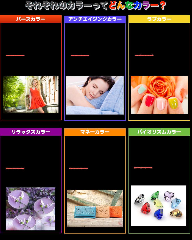 それぞれのカラーってどんなカラー?2