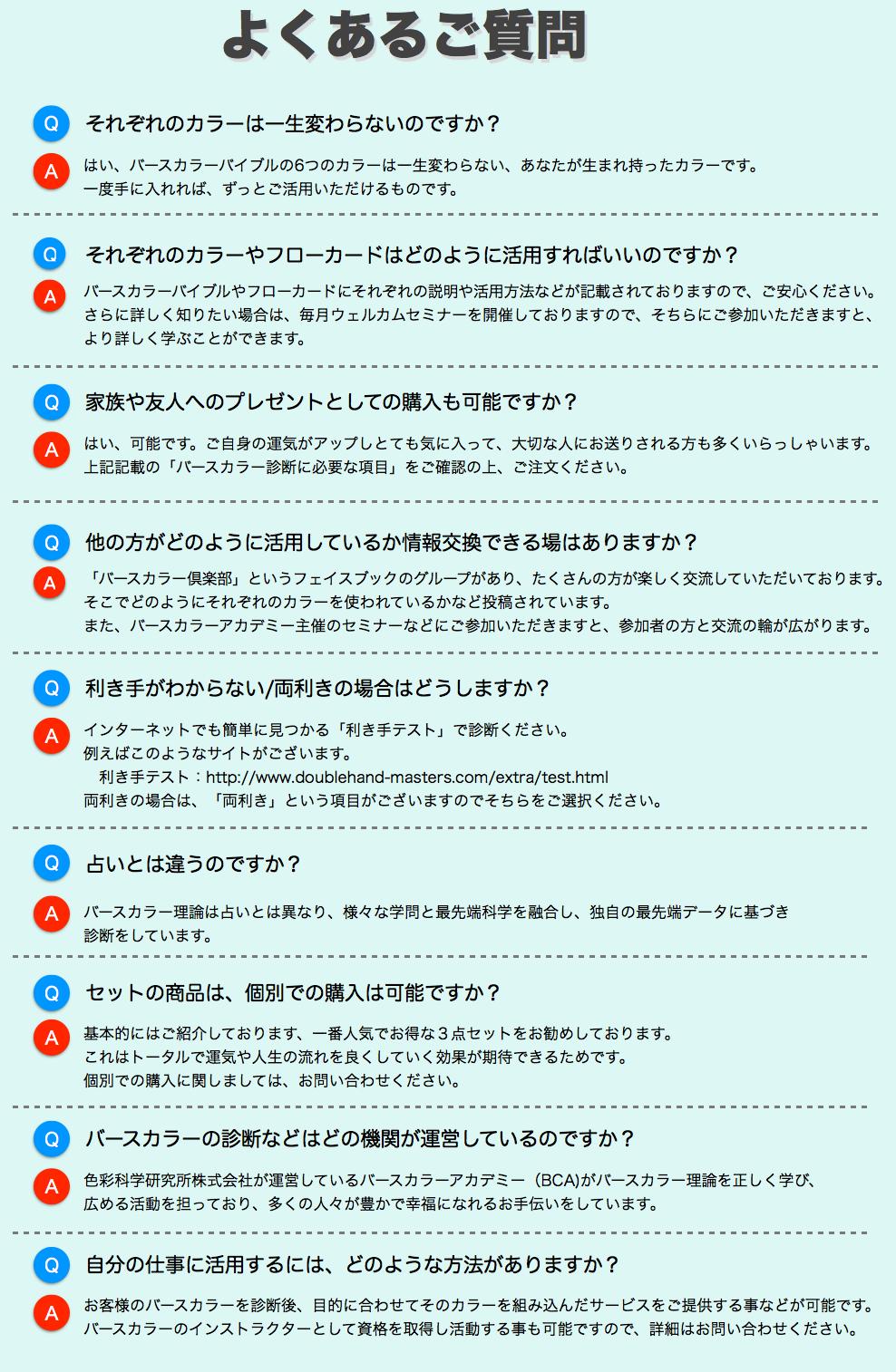 よくあるご質問4