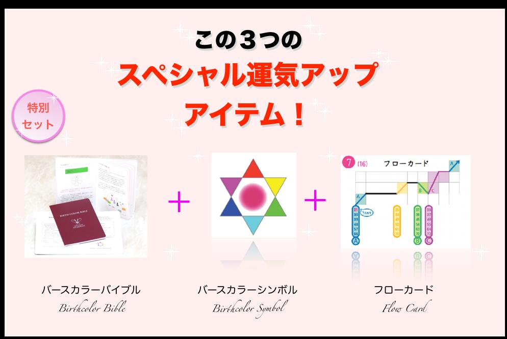 スペシャル運気アップアイテム2